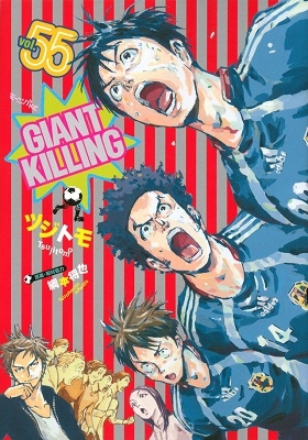 GIANT KILLING 55 COMIC