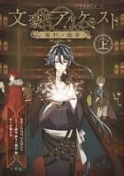 TVアニメ「文豪とアルケミスト ~審判ノ歯車~」 ノベライズ 上 Book
