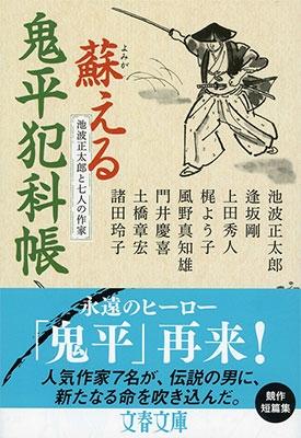 池波正太郎と七人の作家 蘇える鬼平犯科帳 Book