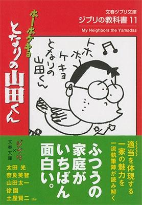 スタジオジブリ/ジブリの教科書11 となりの山田くん[9784168120107]