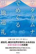 カタカムナでめぐる聖地巡礼 Book