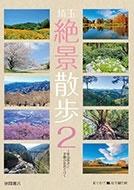 埼玉絶景散歩2 ~里山歩きと季節の花めぐり~ Book