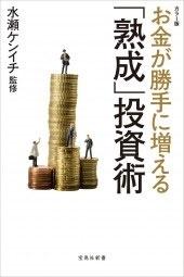 カラー版 お金が勝手に増える「熟成」投資術 Book