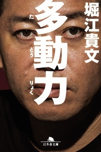 堀江貴文/多動力 (NewsPicks Book) [9784344428607]