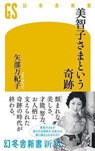 美智子さまという奇跡 Book