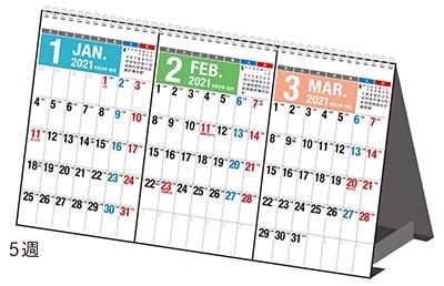 高橋書店 エコカレンダー卓上(3ヵ月一覧・月曜始まり) カレンダー 2021年 令和3年 B7変型サイズ×3面 E169 (2021年版1月始まり)[9784471805807]