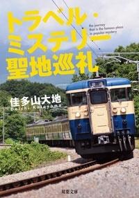トラベル・ミステリー聖地巡礼 Book
