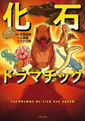 化石ドラマチック Book