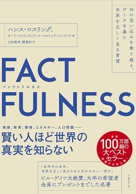 FACTFULNESS(ファクトフルネス)10の思い込みを乗り越え、データを基に世界を正しく見る習慣 Book