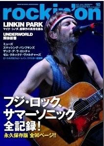 rockin'on 2010年 10月号[0975110]