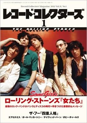 レコード・コレクターズ 2012年 1月号
