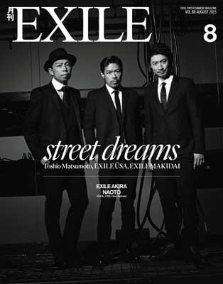 月刊EXILE 2015年8月号