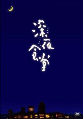 深夜食堂 -ディレクターズカット版- DVD