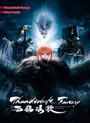 Thunderbolt Fantasy 西幽[王玄]歌 [Blu-ray Disc+CD]<完全生産限定版> Blu-ray Disc