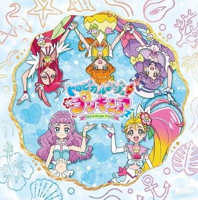 トロピカル~ジュ!プリキュア 主題歌シングル<通常盤> 12cmCD Single