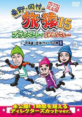 東野・岡村の旅猿15 プライベートでごめんなさい… 北海道・流氷ウォークの旅 プレミアム完全版 DVD