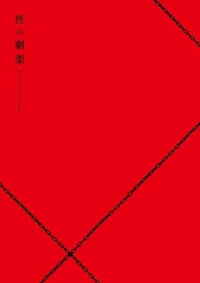 性の劇薬 Blu-rayスペシャル・エディション Blu-ray Disc