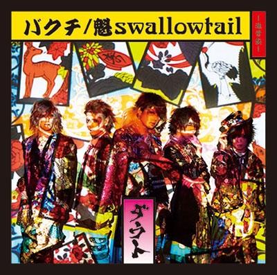 ダウト/バクチ/魁swallowtail [SDR-311C]