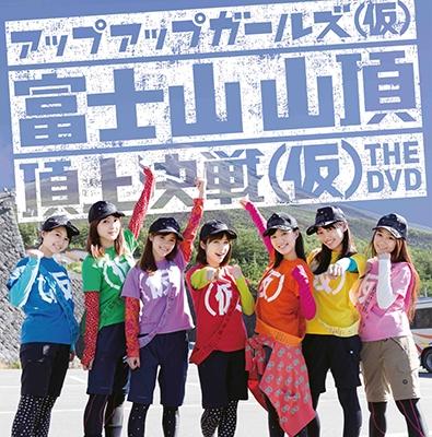 アップアップガールズ(仮)富士山山頂 頂上決戦(仮)THE DVD<タワーレコード限定> DVD