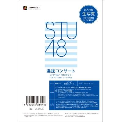 新体感ライブ STU48選抜コンサート Accessories