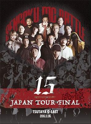 ACE/戦極MCBATTLE 第15章 本選 JAPAN TOUR FINAL 2016.11.06 完全収録 [SENDVD-015]