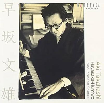 早坂文雄:室内のためのピアノ小品集