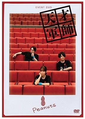 EVENT DVD 天才軍師Peanuts DVD
