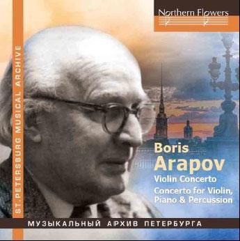 ボリス・アラポフ: ヴァイオリン協奏曲(1964)、他