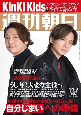 週刊朝日 2021年1月1日-8日合併号<表紙: KinKi Kids>[20082-01]