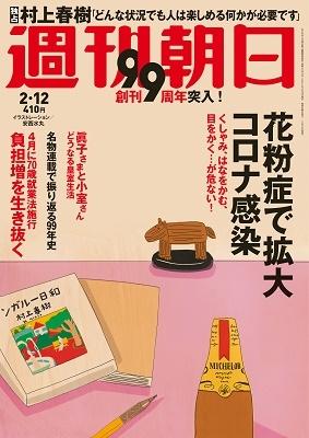 週刊朝日 2021年2月12日号<表紙イラスト: 安西水丸>[20082-02]