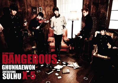 X-5/Dangerous : X-5 Mini Album Vol. 1[L200000881]