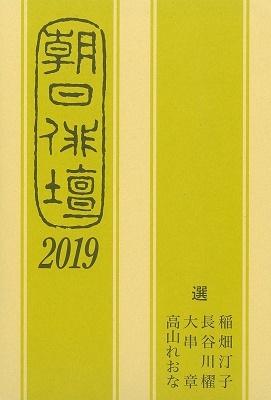 朝日俳壇2019 Book