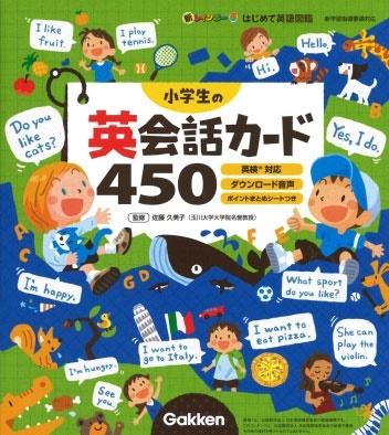 小学生の英会話カード450 Book