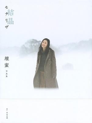 壇蜜/壇蜜写真集 モナリザ-結晶-[9784065154908]