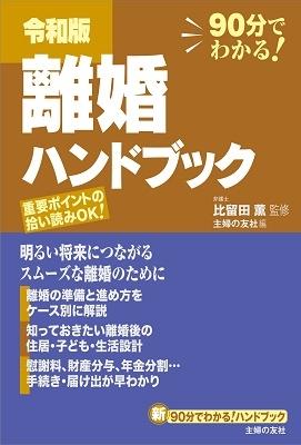 令和版 離婚ハンドブック Book
