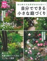 自分でできる小さな庭づくり Book