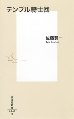 テンプル騎士団 Book