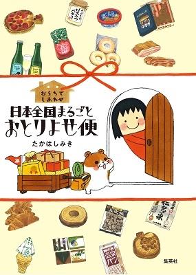 おうちでしあわせ 日本全国まるごとおとりよせ便 Book