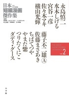 日本短編漫画傑作集 2[9784091793508]