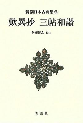 新潮日本古典集成〈新装版〉 歎異抄 三帖和讃 Book