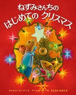 ねずみさんちの はじめての クリスマス Book