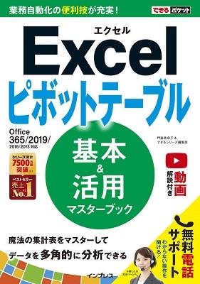できるポケット Excelピボットテーブル 基本&活用マスターブック Office 365/2019/2016/2013対応 Book