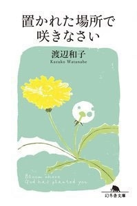 置かれた場所で咲きなさい Book