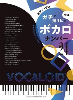 ガチで鬼リピのボカロナンバー24 ピアノ・ソロ Book
