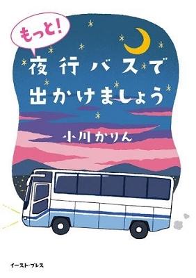 もっと!夜行バスで出かけましょう Book