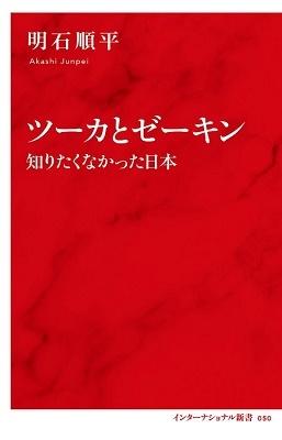 ツーカとゼーキン 知りたくなかった日本の未来 Book