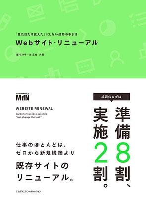 Webサイト・リニューアル 「見た目だけ変えた」にしない成功の手引き Book