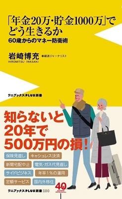 「年金20万・貯金1000万」でどう生きるか - 60歳からのマネー防衛術 - Book