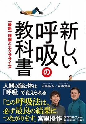 新しい呼吸の教科書 - 【最新】理論とエクササイズ - Book