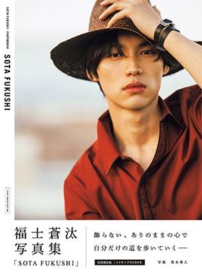 福士蒼汰写真集「SOTA FUKUSHI」 [BOOK+DVD]<初回限定版> Mook